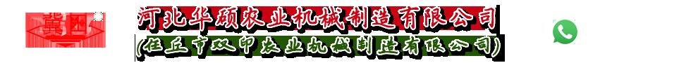 河北华硕农业机械制造有限公司